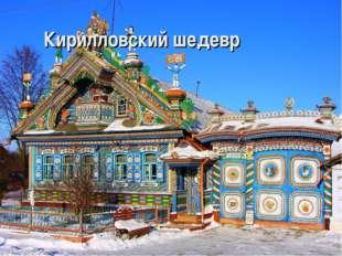 Кирилловский шедевр