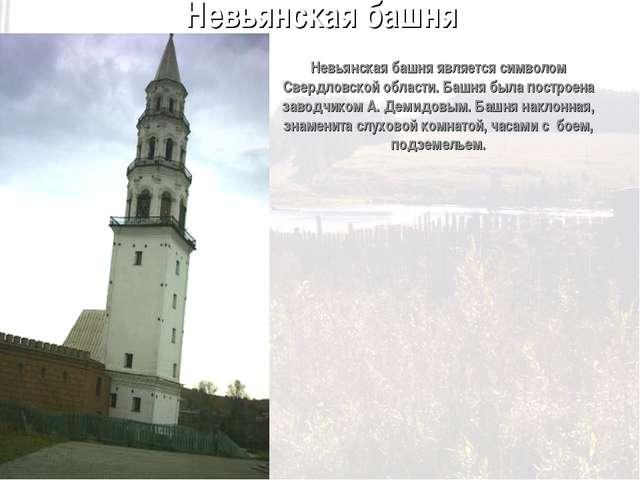 Невьянская башня Невьянская башня является символом Свердловской области. Ба...