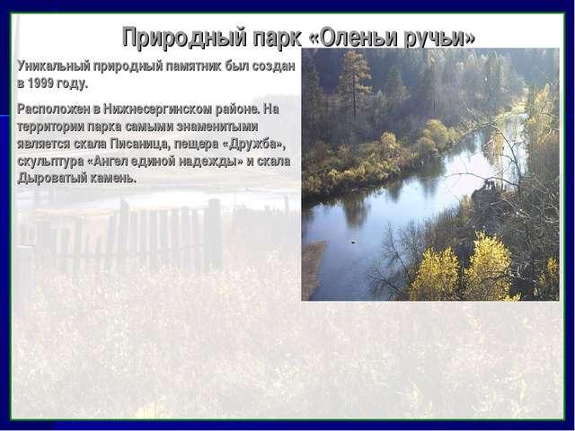 Природный парк «Оленьи ручьи» Уникальный природный памятник был создан в 199...