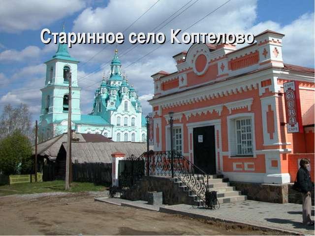 Старинное село Коптелово