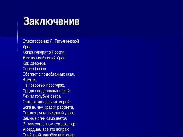 Заключение Стихотворение Л. Татьяничевой Урал. Когда говорят о России, Я вижу...
