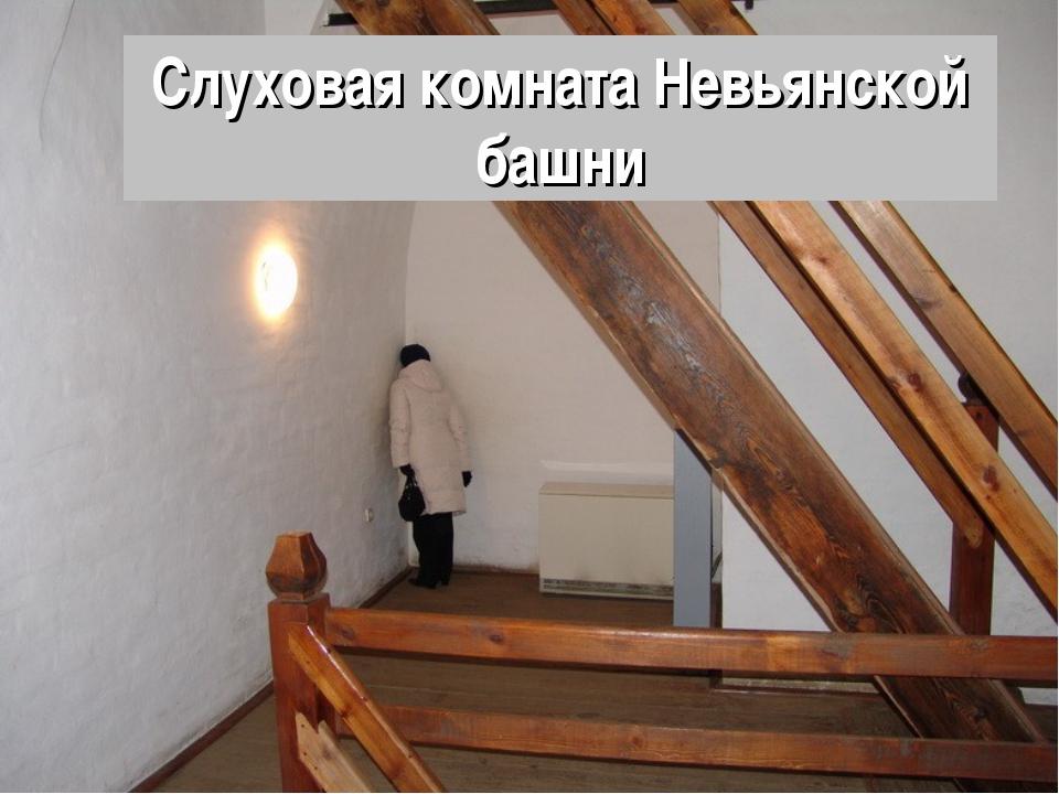 Слуховая комната Невьянской башни