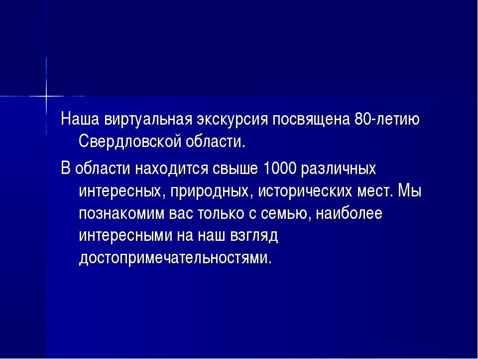 Наша виртуальная экскурсия посвящена 80-летию Свердловской области. В области...