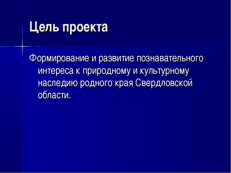Цель проекта Формирование и развитие познавательного интереса к природному и...