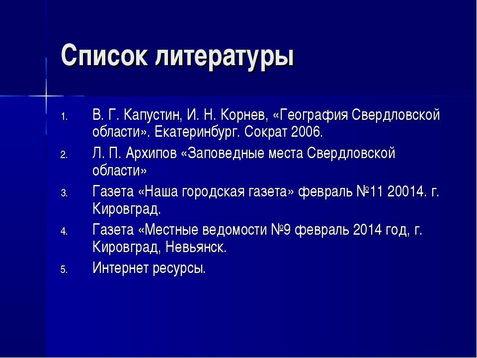 Список литературы В. Г. Капустин, И. Н. Корнев, «География Свердловской облас...