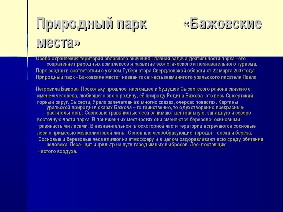 Природный парк «Бажовские места» Особо охраняемая територия обласного значени...