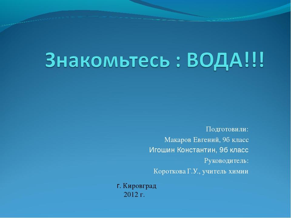 Подготовили: Макаров Евгений, 9б класс Игошин Константин, 9б класс Руководите...