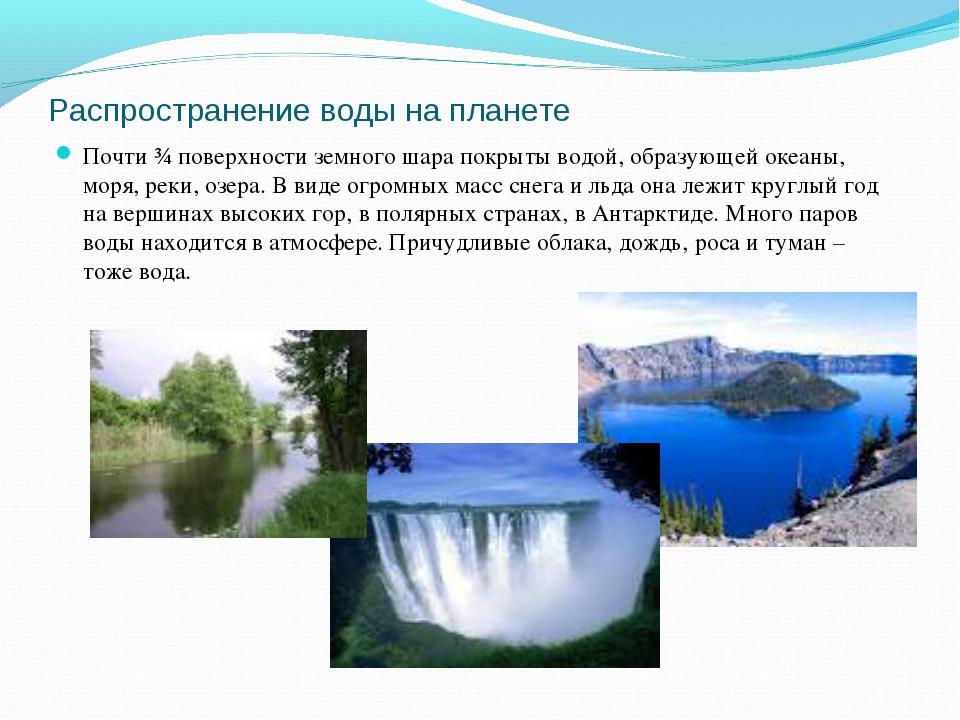 Распространение воды на планете Почти ¾ поверхности земного шара покрыты водо...