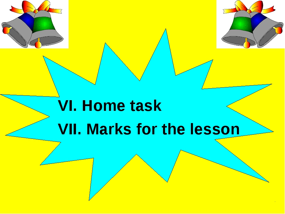 VI. Home task VII. Marks for the lesson