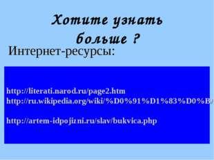 Хотите узнать больше ? Интернет-ресурсы: http://literati.narod.ru/page2.htm h