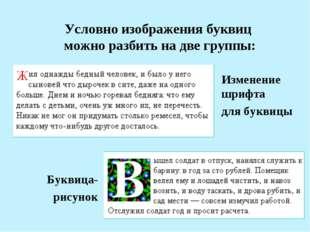 Условно изображения буквиц можно разбить на две группы: Изменение шрифта для