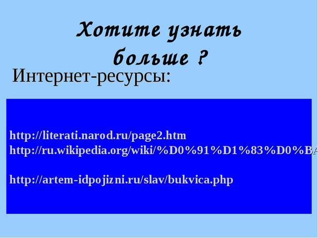 Хотите узнать больше ? Интернет-ресурсы: http://literati.narod.ru/page2.htm h...