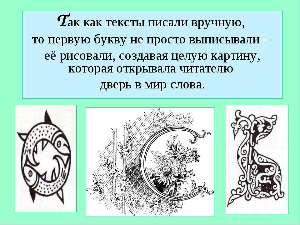 Так как тексты писали вручную, то первую букву не просто выписывали – её рисо...