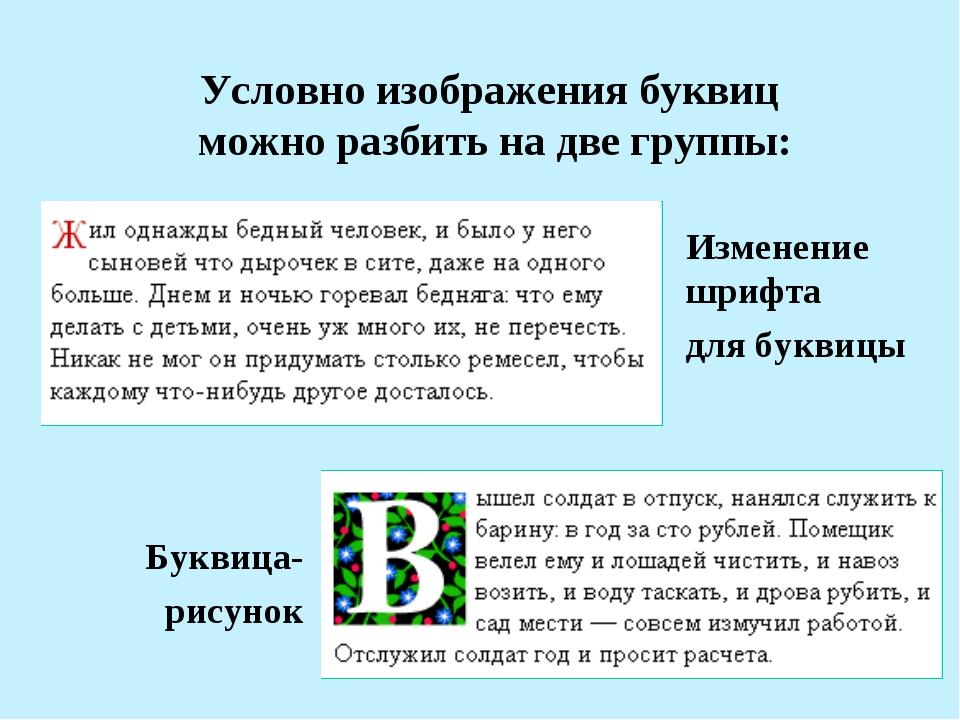 Условно изображения буквиц можно разбить на две группы: Изменение шрифта для...
