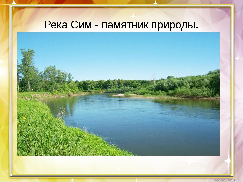 Река Сим - памятник природы.