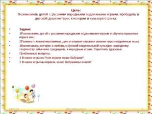 Цель: Познакомить детей с русскими народными подвижными играми, пробудит