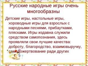 Русские народные игры очень многообразны Детские игры, настольные игры, хоров