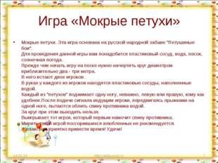 Игра «Мокрые петухи» Мокрые петухи. Эта игра основана на русской народной заб