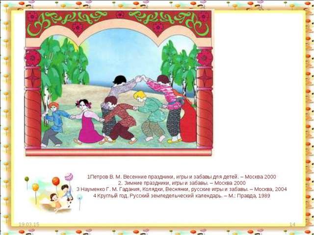* * 1Петров В. М. Весенние праздники, игры и забавы для детей. – Москва 2000...