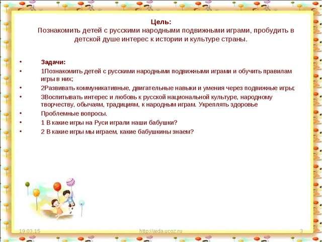 Цель: Познакомить детей с русскими народными подвижными играми, пробудит...