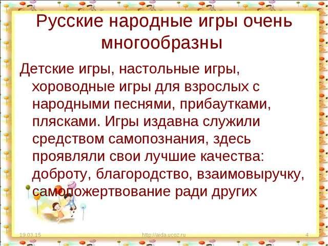 Русские народные игры очень многообразны Детские игры, настольные игры, хоров...
