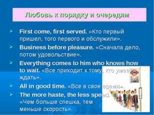 Любовь к порядку и очередям First come, first served. «Кто первый пришел, тог