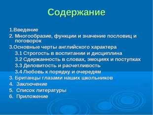 Содержание 1.Введение 2. Многообразие, функции и значение пословиц и поговоро