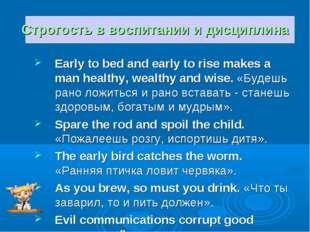 Строгость в воспитании и дисциплина Early to bed and early to rise makes a ma