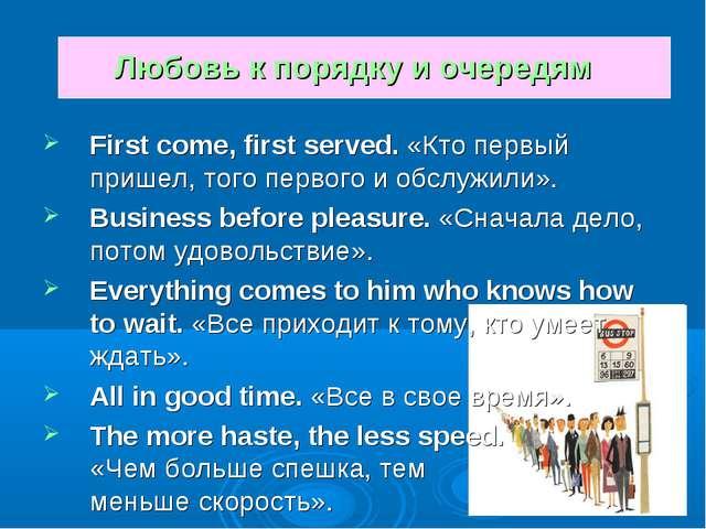 Любовь к порядку и очередям First come, first served. «Кто первый пришел, тог...
