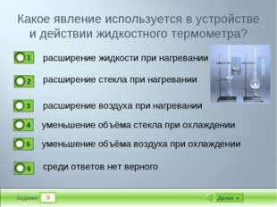 9 Задание Какое явление используется в устройстве и действии жидкостного терм
