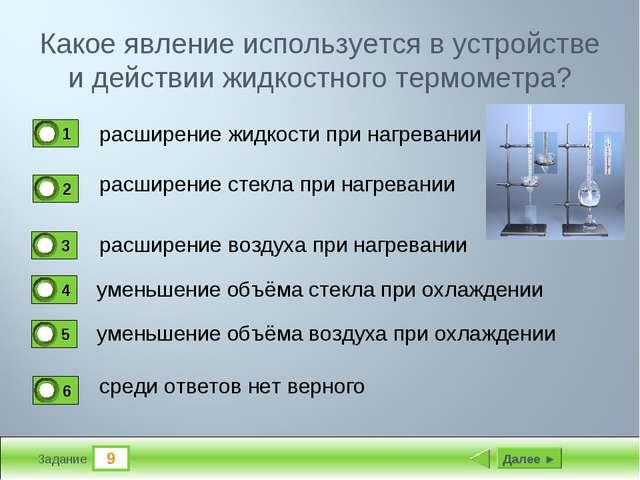 9 Задание Какое явление используется в устройстве и действии жидкостного терм...