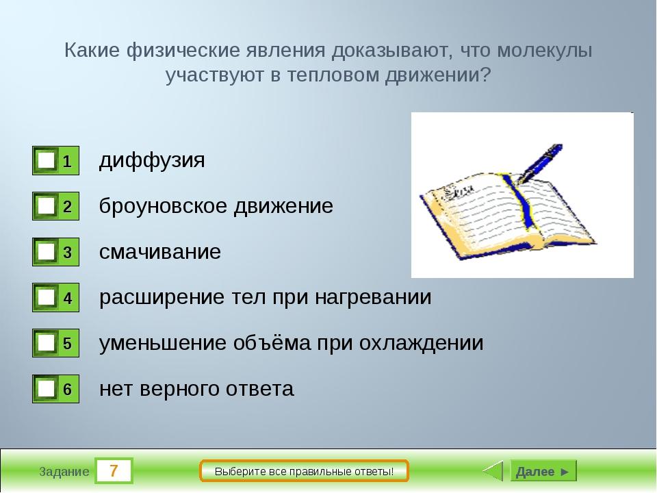 7 Задание Выберите все правильные ответы! Какие физические явления доказывают...