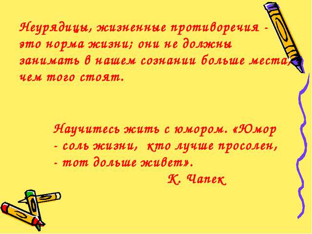 Научитесь жить с юмором. «Юмор - соль жизни, кто лучше просолен, - тот дольше...