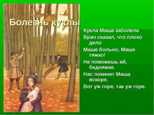 Болезнь куклы Кукла Маша заболела Врач сказал, что плохо дело Маше больно, Ма