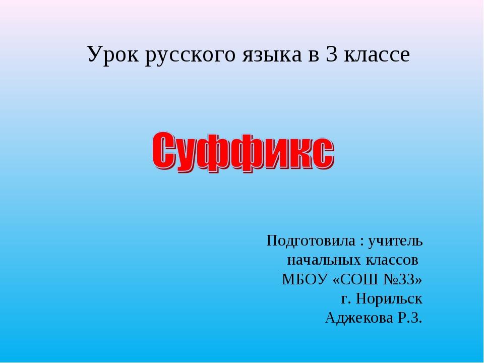 Урок русского языка в 3 классе Подготовила : учитель начальных классов МБОУ «...