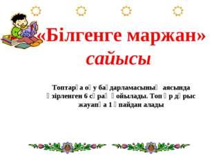 «Білгенге маржан» сайысы  Топтарға оқу бағдарламасының аясында әзірленген 6