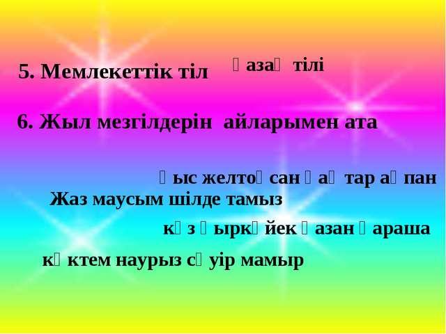 5. Мемлекеттік тіл қазақ тілі көктем наурыз сәуір мамыр Жаз маусым шілде тамы...