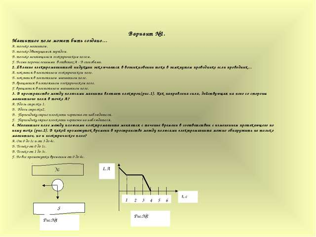 Вариант №1. Магнитное поле может быть создано… А. только магнитом. Б. только...