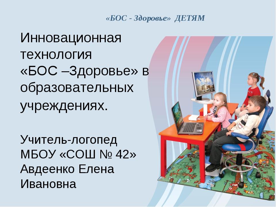 Инновационная технология «БОС –Здоровье» в образовательных учреждениях. Учите...