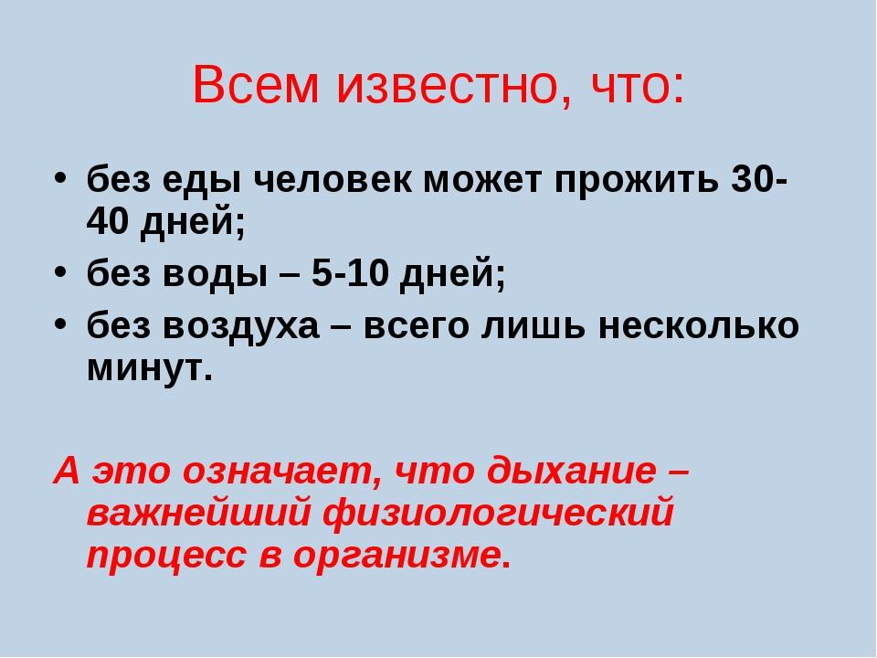 Всем известно, что: без еды человек может прожить 30-40 дней; без воды – 5-10...