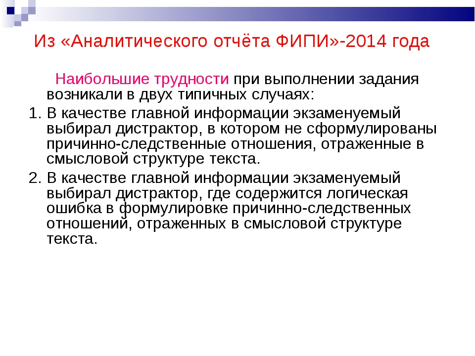 Из «Аналитического отчёта ФИПИ»-2014 года Наибольшие трудности при выполнении...