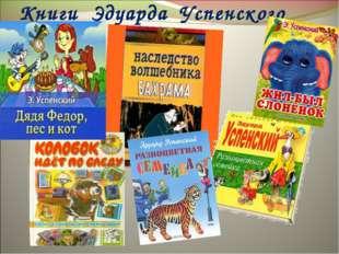 Книги Эдуарда Успенского
