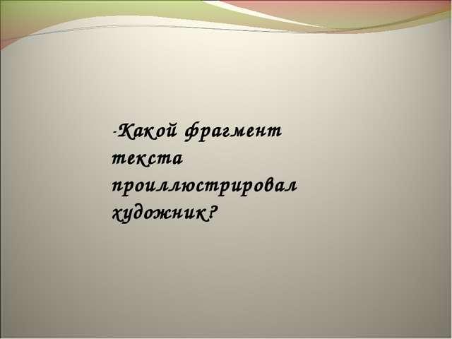 Какой фрагмент текста проиллюстрировал художник?