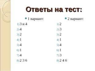 Ответы на тест: 1 вариант: 3 и 4 4 2 1 4 1 4 2 3 6 2 вариант: 2 3 2 1 4 1 3 2