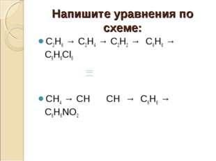 Напишите уравнения по схеме: С2Н6 → С2Н4 → С2Н2 → С6Н6 → С6Н6Сl6 СН4 → СН СН