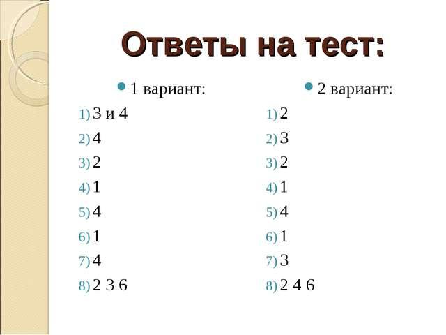 Ответы на тест: 1 вариант: 3 и 4 4 2 1 4 1 4 2 3 6 2 вариант: 2 3 2 1 4 1 3 2...