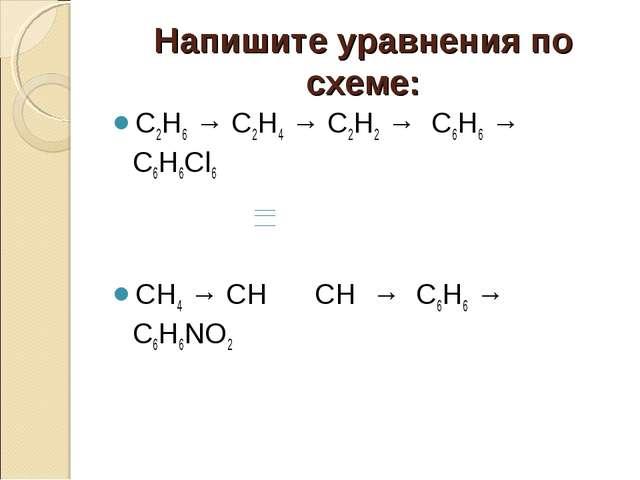 Напишите уравнения по схеме: С2Н6 → С2Н4 → С2Н2 → С6Н6 → С6Н6Сl6 СН4 → СН СН...