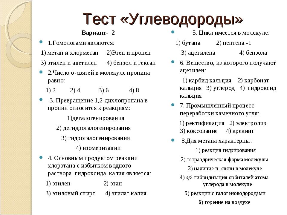 Тест «Углеводороды» Вариант- 2 1.Гомологами являются: 1) метан и хлорметан 2)...