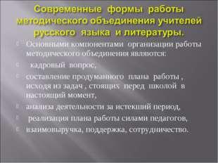 Основными компонентами организации работы методического объединения являются: