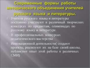 Учителя русского языка и литературы постоянно участвуют в различный творчески